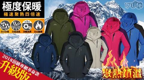 下殺!真防風三穿加厚雙層三穿防風雨外套,完美循環鎖溫,特殊導流設計保暖又透氣!適合露登山旅行、