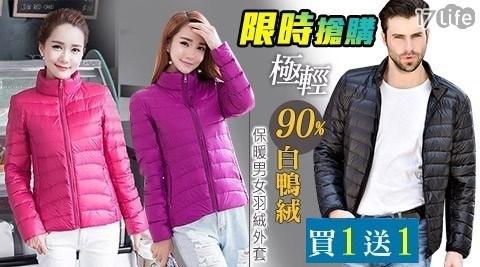 只要 998 元 (含運) 即可享有原價 2,680 元 (買1入送1入)限量出清男女款防風極輕保暖羽絨外套任選