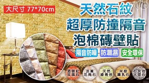 天然石紋超厚防撞隔音泡棉磚壁貼