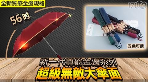 雨傘/56吋傘/大傘面/雨具/大傘