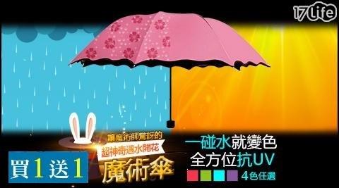 遇水開花折疊傘/折疊傘/抗UV/荷葉邊遇水開花折疊傘/抗UV荷葉邊遇水開花折疊傘/傘/雨具/雨傘/買一送一/陽傘