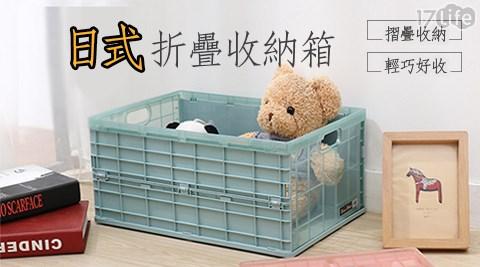 日式萬用輕巧摺疊收納箱