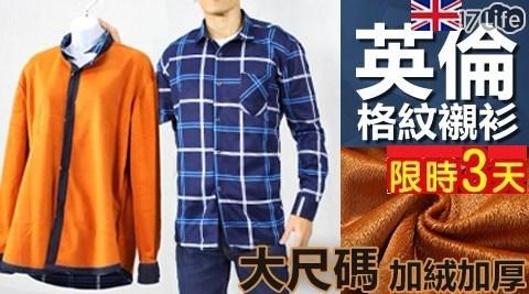 襯衫/加絨襯衫/男款襯衫/保暖襯衫