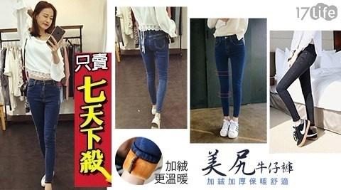 【只賣七天】女款彈力加絨顯瘦牛仔褲