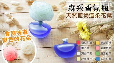 森系/天然/植物/渲染/花葉香氛瓶/香氛/香氛瓶