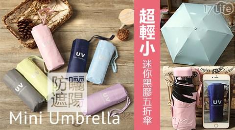 雨傘/雨具/抗uv傘/輕量傘/防曬
