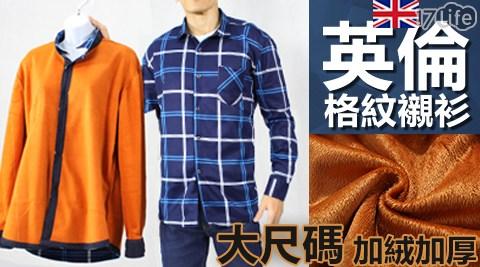 平均最低只要 379 元起 (含運) 即可享有(A)英倫格紋男加絨長袖襯衫 1入/組(B)英倫格紋男加絨長袖襯衫 2入/組(C)英倫格紋男加絨長袖襯衫 4入/組(D)英倫格紋男加絨長袖襯衫 8入/組(E)英倫格紋男加絨長袖襯衫 12入/組