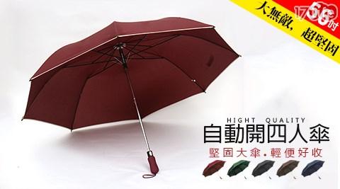 超大56吋自動開四人雨傘/雨傘/自動開四人雨傘/自動開/56吋/傘/雨具/56吋自動開四人雨傘