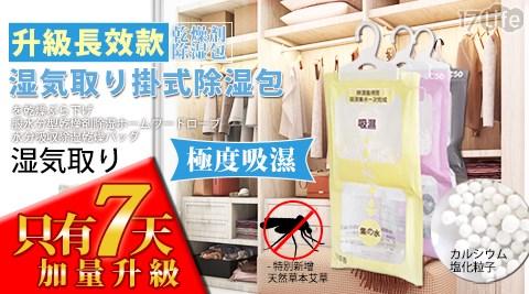日本強效吸水掛式除溼包/除溼包/除溼/吸水/強效吸水/除潮