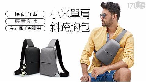 防盜包/斜背包/斜跨包/背包/小米/單肩胸包