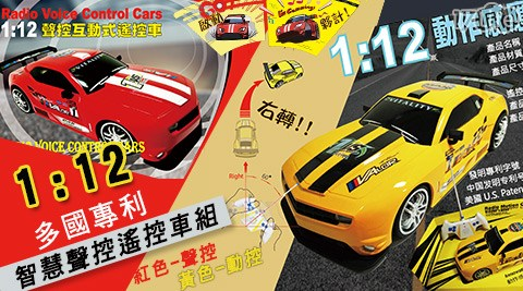 1:12/多國專利/專利/智慧/互動式/遙控競賽車/聲控/動控/遙控/汽車/玩具