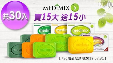 買大送小【印度Medimix】草本手工皂