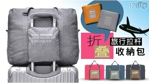 後背包/行李箱/旅遊包/收納包/拉杆包/拉杆收納包
