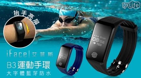 iFace-大字體藍芽防水運動手環