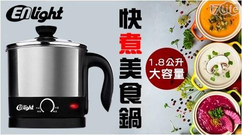 1.8公升大容量快煮美食鍋(M10037)