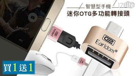 智慧型手機迷你OTG多功能轉接頭