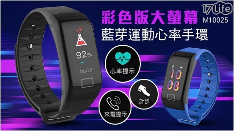 彩色版大螢幕藍芽運動心率手環(M10025)