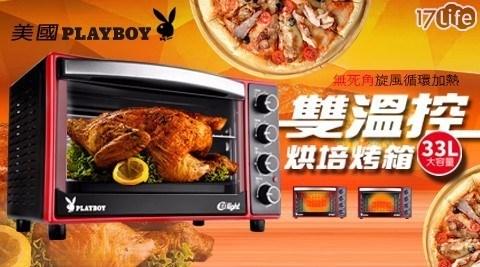 【PLAYBOY】33L雙溫控大容量烘培烤箱 (附烤盤兩入組)