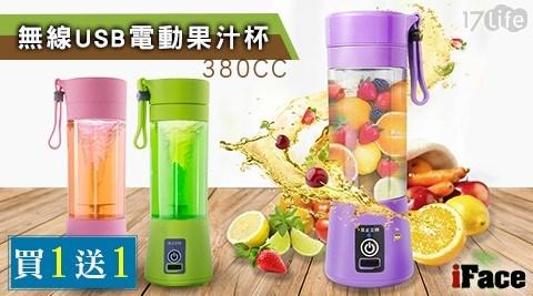 【iFace】無線USB電動果汁杯 (買一送一) 共
