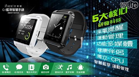 (買一送一) 藍芽觸控手錶
