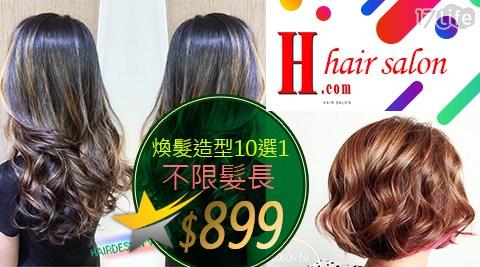 H.com hair salon/西門町/造型設計/染燙/不限髮長/溫塑燙/冷燙