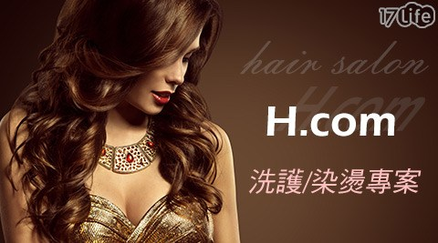 H.com/hair salon/造型/染燙/西門町