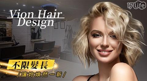美髮沙龍/台北/西門町/Vion Hair Design/萬華/洗髮/美髮