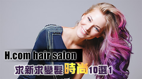 H.com/ hair /salon/西門町/染燙/造型