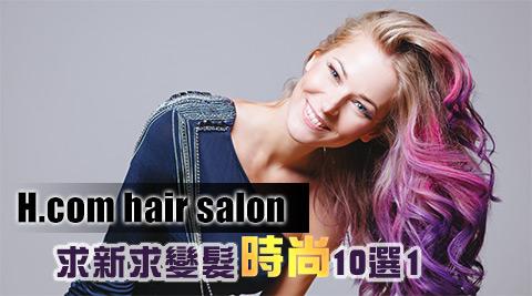 H.com/ hair /salon/西門町/染燙/造型
