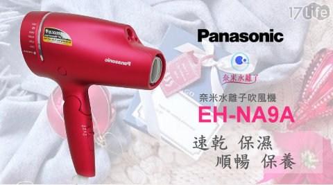 Panasonic奈米水離子吹風機EH-NA9A