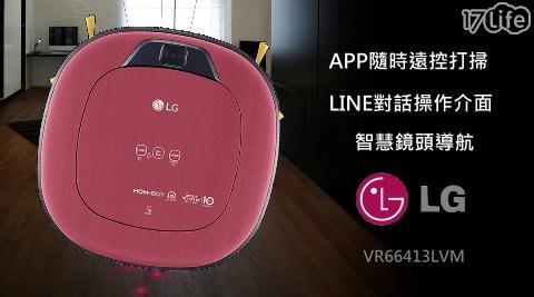 掃地機/LG/變頻清潔機器人/遠控小精靈/WIFI/LG 掃地機