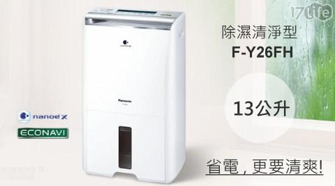 清淨機/除濕機/1級能/F-Y26FH/Panasonic/國際牌
