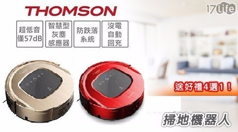 THOMSON/湯姆盛/TM-SAV09DS/掃地機/超低音/自動回充/掃地機器人