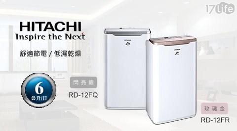 日立/除濕機/清淨/PM2.5/清淨機/除濕/節能/一級/一級節能
