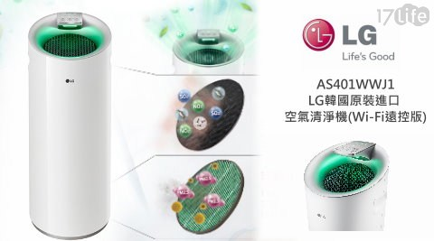 LG樂金-空氣清淨機Wi-Fi版AS401WWJ1