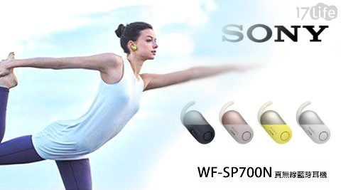 SONY/無線防水耳機/防水耳機/WF-SP700N/耳機/SONY耳機