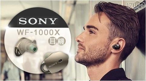 SONY/無線藍牙入耳式耳機/入耳式耳機/耳機/WF1000X
