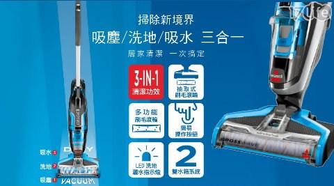 美國Bissell-三合一吸塵器洗地機