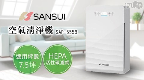 SANSUI 山水-空氣清淨機 SAP-5558