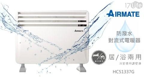 艾美特-兩用防潑水電暖器