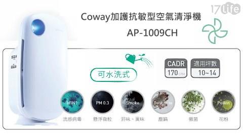 空濾/空氣濾芯/清淨機/AP-1009CH/抗敏型/空氣清淨機