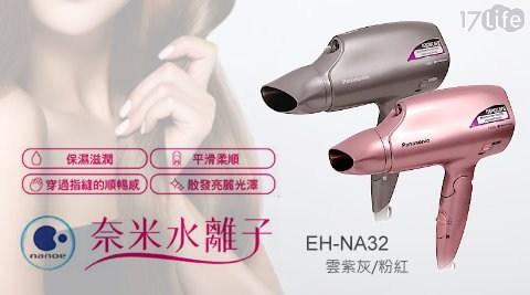 Panasonic-奈米水離子吹風機EH-NA32