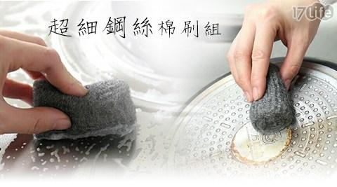 超細鋼絲棉刷組/超細/鋼絲棉刷/鋼絲棉/清潔/刷具/廚房