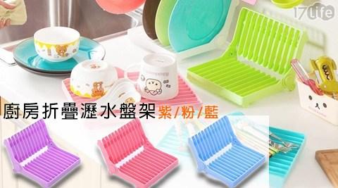 廚房/折疊瀝水盤架/瀝水盤架/折疊/瀝水架