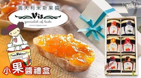 vis jam/義大利米斯果醬/米斯果醬/果醬/果醬禮盒/禮盒/草莓/杏桃/覆盆子/栗子/藍莓/綜合莓果