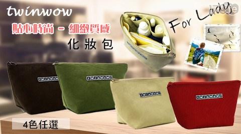 【twinwow】/貼心時尚/ 細緻質感/化妝包
