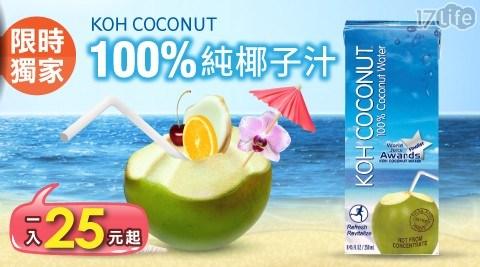 採用品質最高的泰國香椰!17Life迎夏限時獨家優惠,僅此一檔!除了當飲品喝之外,還可以使用於料理哦!非濃縮還原汁!