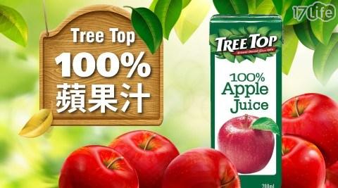 超人氣首選蘋果汁的領導品牌no.1!無添加人工色素、人工添加物和防腐劑,全天然健康、無糖如鮮榨的蘋果汁!