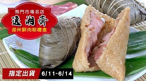 【逸湘齋】南門市場湖州鮮肉粽禮盒(5入/盒)