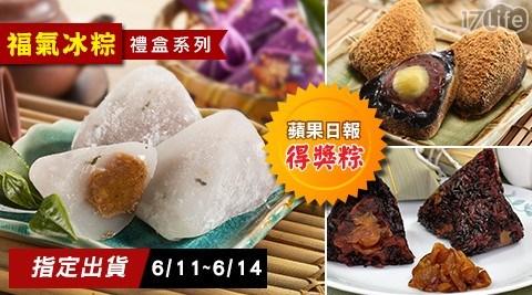福氣冰粽禮盒系列,口味:紫米桂圓紅豆粽/黑糖紅豆奶皇冰粽/花生冰心粽,任選